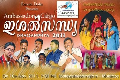 ishalsandhya-eenam-doha-epathram