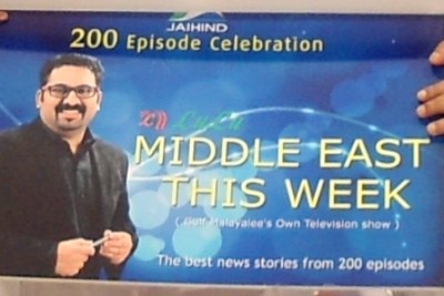 jai-hind-tv-middle-east-news-logo-ePathram
