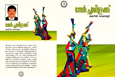 jaleel-ramanthali-book-nercha-vilakku-ePathram