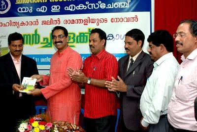 jaleel-ramanthali-nercha-vilakku-book-release-ePathram