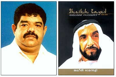 jaleel-ramanthali-sheikh-zayed-book-epathram