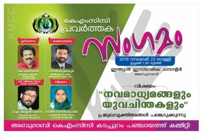kadappuram-panchayath-kmcc-meet-2019-ePathram