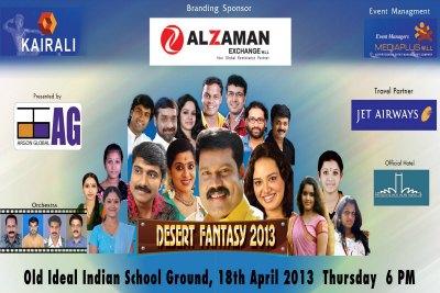 kairali-desert-fantasy-2013-at-doha-ePathram