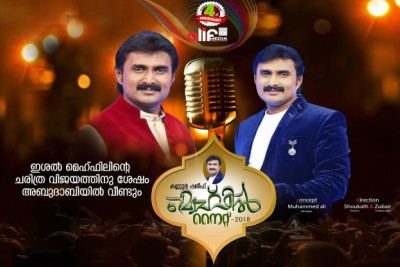kannur-shereef-alif-media-mehfil-night-2018-ePathram