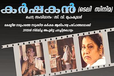 karshakan-tele-film-poster-epathram
