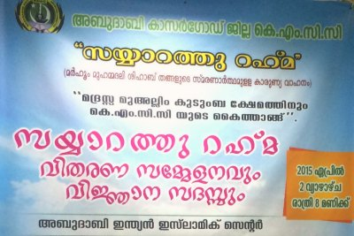 kasargod-ziyarathu-rahma-poster-ePathram