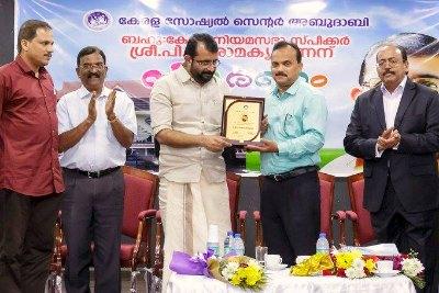 kerala-speaker-p-shreemkrishnan-in-ksc-ePathram