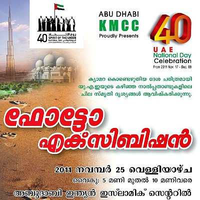 kmcc-celebrate-uae-national-day-ePathram