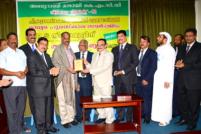 kmcc-media-award-to-bs-nizamudheen-ePathram
