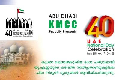 kmcc-photo-exhibition-ePathram
