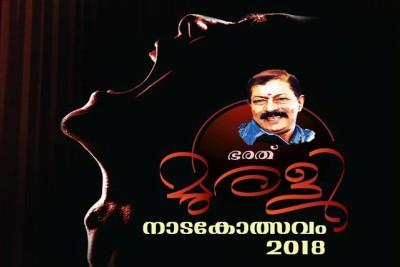 ksc-9-th-bharath-murali-drama-fest-2018-ePathram