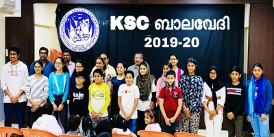 ksc-balavedi-childrens-wing-2019-ePathram