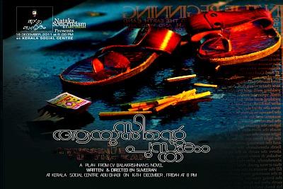 ksc-drama-fest-2011-suveeran-ayussinte-pusthakam-ePathram