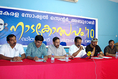 ksc-drama-fest-press-meet-epathram