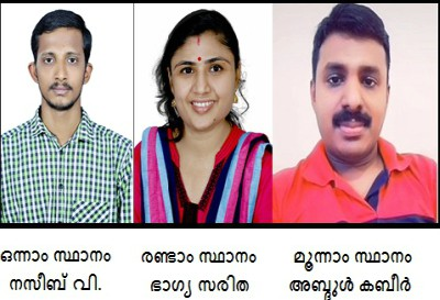 ksc-essay-writing-2019-winners-ePathram