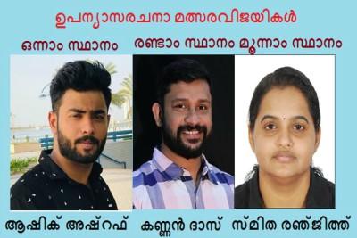ksc-literary-wing-essey-writing-winners-ePathram