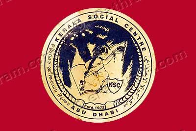 ksc-logo-epathram