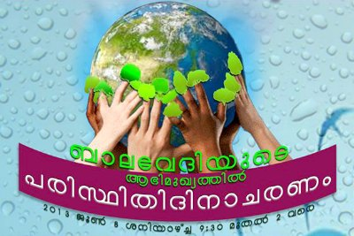 ksc-world-environmental-day-class-for-children--ePathram