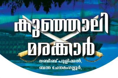 kunjali-marakkar-historical-visual-treat-ePathram