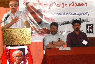 kuwait-kerala-association-remember-ck-chandrappan-ePathram