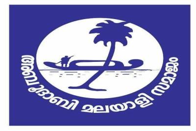 logo-abu-dhabi-malayalee-samajam-ePathram