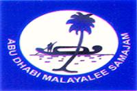 logo-abudhabi-malayalee-samajam-ePathram