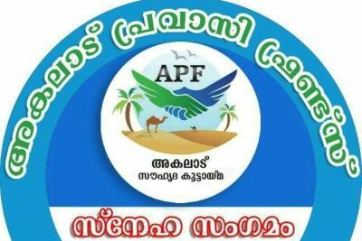 logo-akalad-pravasi-friends-ePathram