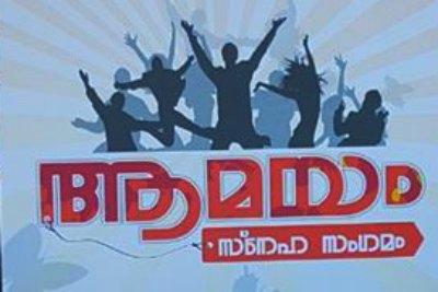 logo-amayam-sneha-samgamam-ePathram.jpg