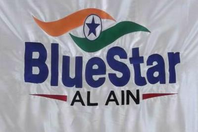 logo-blue-star-alain-sports-club-ePathram