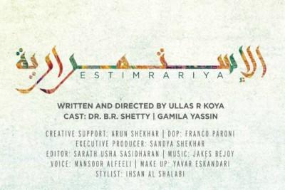 logo-estimarariya-arabic-short-film-ullas-r-koya-ePathram