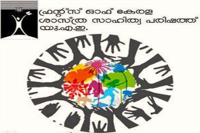 logo-friends-of-kssp-uae-ePathram