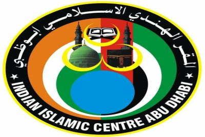 logo-indian-islamic-center-abudhabi-ePathram