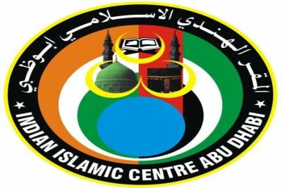 logo-indian-islamic-center-abudhabi-ePathram