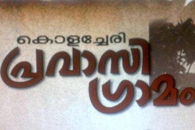 logo-kolachery-gramam-pravasi-koottayma-ePathram