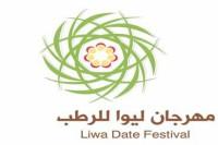 logo-liwa-date-festival-ePathram.