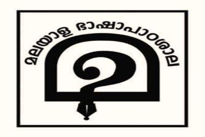 logo-malayala-bhasha-pada-shala-ePathram.jpg