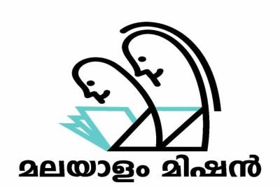 logo-malayalam-mission-of-kerala-government-ePathram