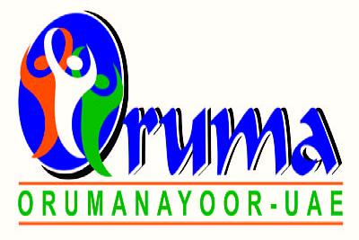 logo-oruma-orumanayoor-epathram