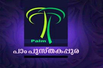 logo-palm-pusthakappura-palm-books-ePathram