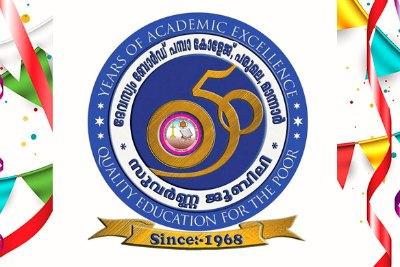 logo-parumala-pamba-collage-golden-jubilee-ePathram
