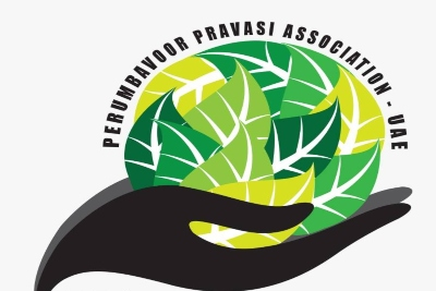 logo-perumbavoor-pravasi-association-ePathram