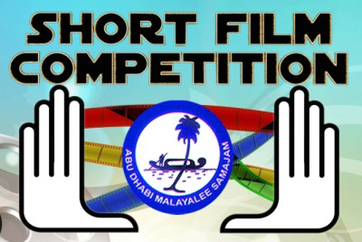 logo-samajam-short-film-competition-ePathram