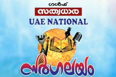 logo-sargalayam-gulf-sathyadhara-ePathram