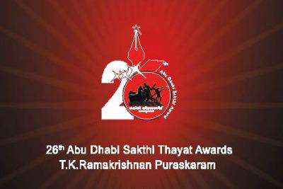logo-shakthi-thaayat-award-2012-ePathram