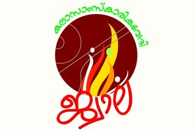 logo-sharjah-jwala-kala-samskarika-vedhi-ePathram