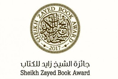 logo-sheikh-zayed-book-award-2017-ePathram