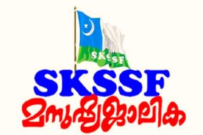 logo-skssf-manushya-jalika-ePathram