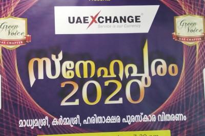 logo-snehapuram-2020-green-voice-award-ePathram