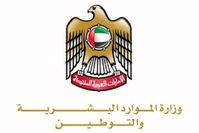 logo-uae-ministry-of-human-resources-emiratisation-ePathram