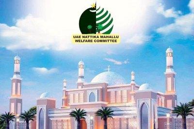 logo-uae-nattika-mahallu-welfare-committee-ePathram